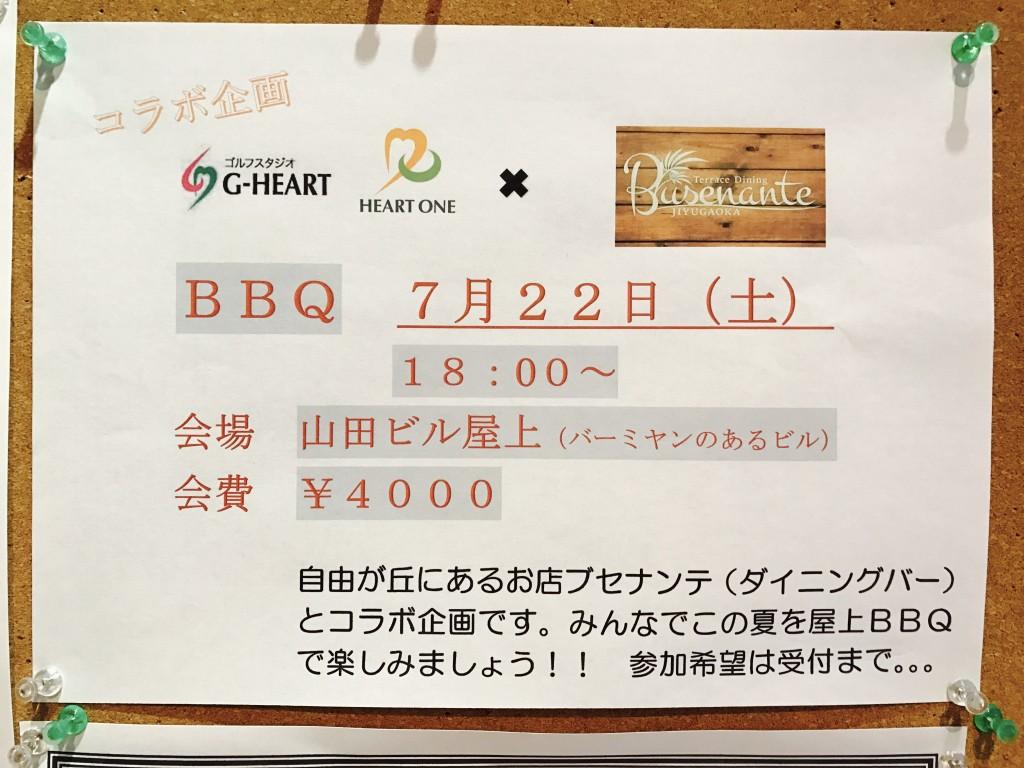 FullSizeRender4 1024x768 BBQ!! 7月22日(土)