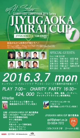 ゴルフコンペ開催