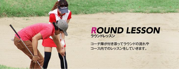 round head ラウンドレッスン