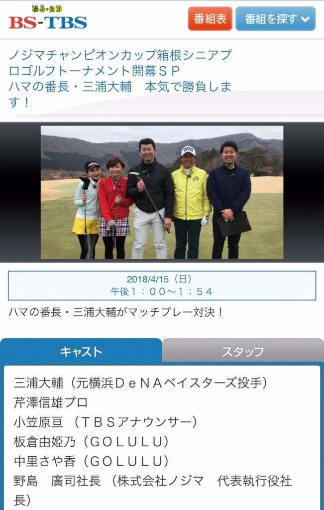 IMG 1054 651x1024 新コーチ 板倉由姫乃がテレビ出演