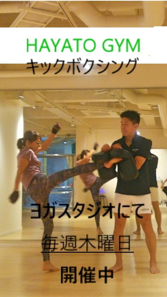 HAYATO GYM キックボクシング