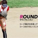 round_head